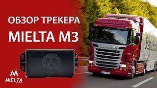 Обзор - Трекер Mielta M3