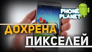 ЗАЧЕМ НУЖНО ВЫСОКОЕ РАЗРЕШЕНИЕ ЭКРАНА НА ANDROID - МНЕНИЕ PHONE PLANET(Заказ рекламы - недорого ▻ http://bit.ly/1Iwdypt Купить lenovo a850+ можно тут ▻ http://bit.ly/1FCHoxP Группа вконтакте http://vk.com/all_androi..., 2015-09-28T10:18:29.000Z)