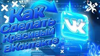 как сменить тему ВКонтакте