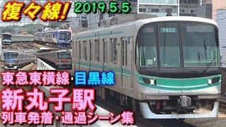 【複々線!】東急東横線・目黒線 新丸子駅 列車発着・通過シーン集 2019.5.5