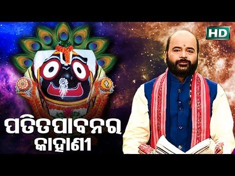 Patitapabana Ra Kahani ପତିତପାବନ'ର କାହାଣୀ by Charana Ram Das1080P HD VIDEO