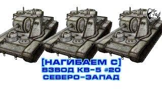 █▬█ █ ▀█▀ [Нагибаем с] Взвод КВ-5 #20: Северо-Запад