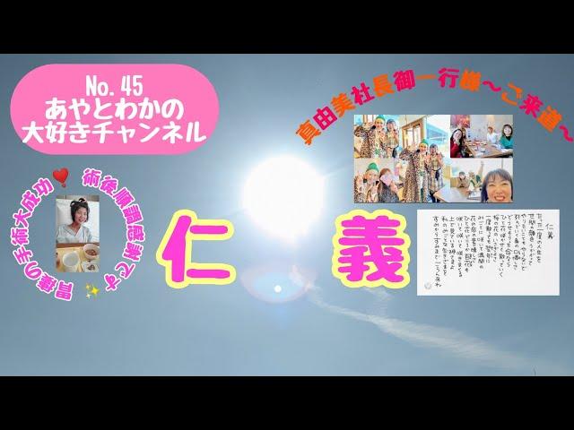 No.45【胃瘻の手術大成功❣️真由美社長御一行様~ご来道🎊❣️仁義の会が生まれたお話し💖】