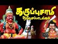 Download Angae Oli Kekuthu Kaval Deivam Karuppasamy MP3 song and Music Video