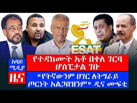 Abbay Media Daily News - February 16,2021 | አባይ ሚዲያ ዕለታዊ ዜና | Ethiopia News Today