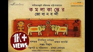 Kamalakanter Jobanbondi | Bankimchandra Chattopadhyay | Best Audio Drama | Social Satire|Creators