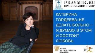 Катерина Гордеева: Не делать больно — я думаю, в этом и состоит любовь