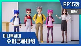Download Mp3  미니특공대:슈퍼공룡파워  Ep15화 - 미니특공대, 사람으로 변신!