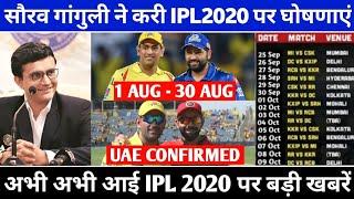 IPL 2020 : 5 LATEST NEWS ON IPL 2020 AS SOURAV GANGULY MAKES BIG ANNOUNCEMENTS ON IPL 2020