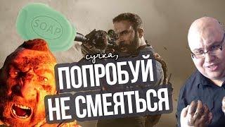 ОРЕМ С КОММЕНТОВ ПРО MODERN WARFARE 2019