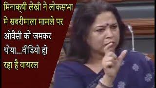 मिनाक्षी लेखी ने लोकसभा में सबरीमाला मामले पर ओवैसी को जमकर धोया | Meenakshi Lekhi LokSabha Speech