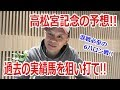 【わさお】高松宮記念の予想!!【競馬予想】