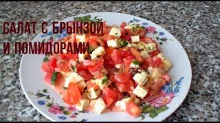 Легкий салат с брынзой и помидорами.// Light salad with brynza and tomatoes