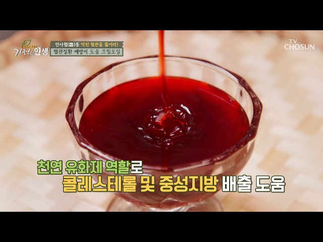 혈관 타파! 불포화지방산 풍부한 『크릴 오일』 TV CHOSUN 20210116 방송  | [기적의 인생] 34회 | TV조선