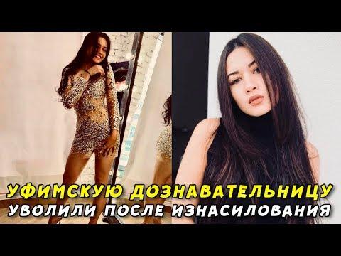 Изнасилованную дознавательницу из Уфы уволили из МВД