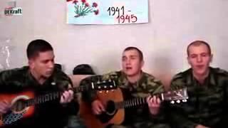 Песни под гитару армейские песни   Рядом тебя нету