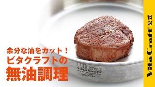 「余分な油をカット!ヘルシーにお肉が焼ける」ステンレス多層鍋ビタクラフトの無油調理 thumbnail