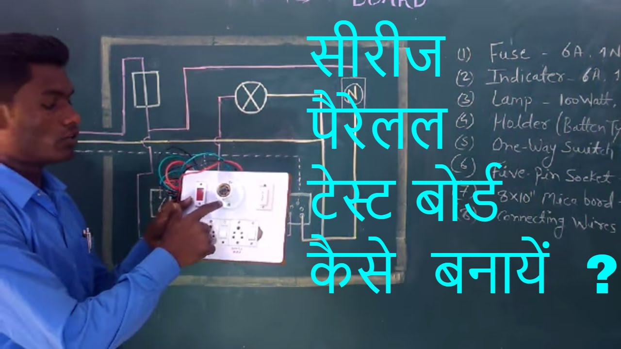 series parallel testing board connection diagram series electrician practical in hindi how to make series parallel test on series parallel testing board connection