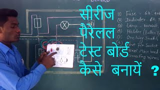 Electrician practical in hindi how to make series parallel test board in HINDI(हिंदी में )