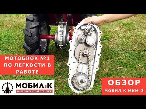 Мотоблок бензиновый МОБИЛ К МКМ-3 Про