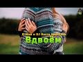 G-Nise и DJ Настя Крайнова  -  Вдвоём (D. Royal-Google)