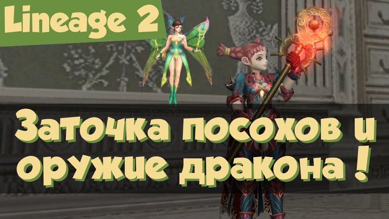 Lineage 2: заточка\модификация магических посохов Маммона и оружие дракона у орка! (Homunculus)