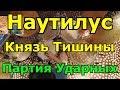 Поделки - Наутилус Помпилиус Бутусов - Князь Тишины Разбор Партии Барабанов | Урок игры на ударных