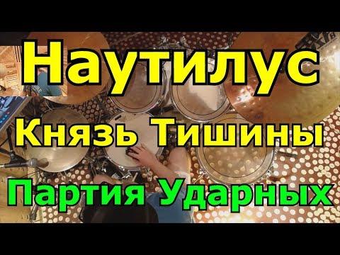 Наутилус Помпилиус Бутусов - Князь Тишины Барабаны | Разбор Партии Барабанов | Урок игры на ударных