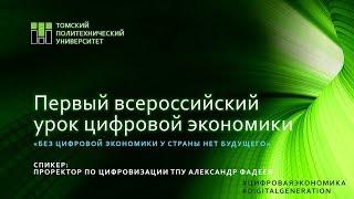 Первый всероссийский урок цифровой экономики