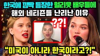 헐리웃 여배우들이 한국에 깜짝 등장하자 해외 네티즌들 …