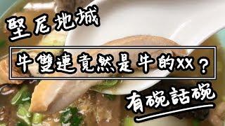 【有碗話碗】新鮮牛雜豬雜車仔麵,罕見牛雙連、牛心、牛膶   香港必吃美食