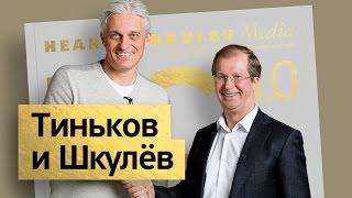 Бизнес-секреты 3.0: Виктор Шкулев, президент группы Hearst Shkulev Media