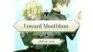 【Natsu】Coward Montblanc - GUMI ~Acoustic ver.【歌ってみた】