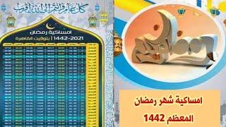 امساكية شهر رمضان المعظم 1442 / 2021 حسب التوقيت المحلي لمدينة القاهرة / مصر