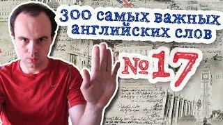 300 самых важных  английских слов. Часть 17