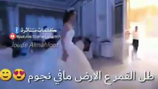 اجمل عروسة واحلا اغنيه ملكة وطلت عالدني ♥حالات واتس اب || للعرسان