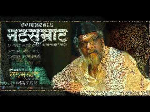 Natsamrat App - Natsamrat Original Dialogues Audio
