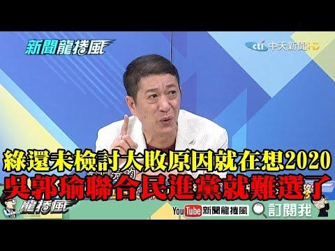 【精彩】綠還未檢討九合一大敗原因就在想2020 林國慶:「吳郭瑜」若聯合民進黨就難選了!