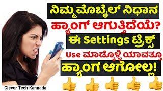 Mobile Hanging Solution | Hanging Problems Battery | ಮೊಬೈಲ್ ಹ್ಯಾಂಗಿಂಗ್ ಸೊಲ್ಯೂಷನ್  | In kannada Video