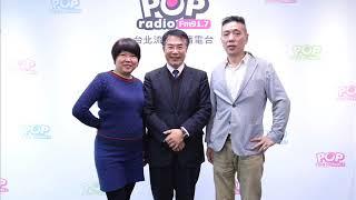 2018 01 24《POP搶先爆》黃光芹 專訪 立法委員 黃偉哲、淡江大學整合戰略與科技中心執行長 蘇紫雲