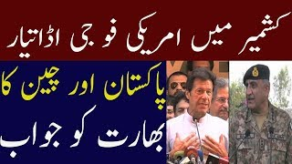 today updates news about kashmir | pakistan developing new relation