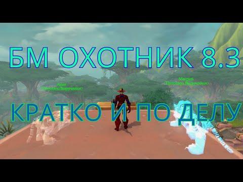 Бм Охотник 8.3. Краткий обзор. Талы, Трини, Азеритки, Корапт.