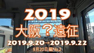 【ほぼ近鉄】大阪方面遠征旅行記 9月20日編 No.2