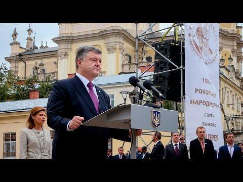Виступ Президента нацеремонії відкриття пам'ятника митрополиту Андрею Шептицькому уЛьвові