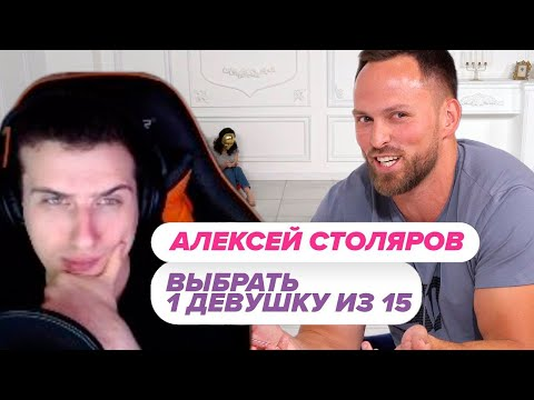 HellYeahPlay смотрит: Выбрать 1 из 15. Алексей Столяров играет в Чат На Вылет