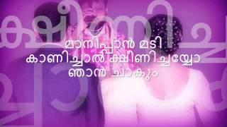 Video Eden thottam nattone............. w/lyrics download MP3, 3GP, MP4, WEBM, AVI, FLV April 2018