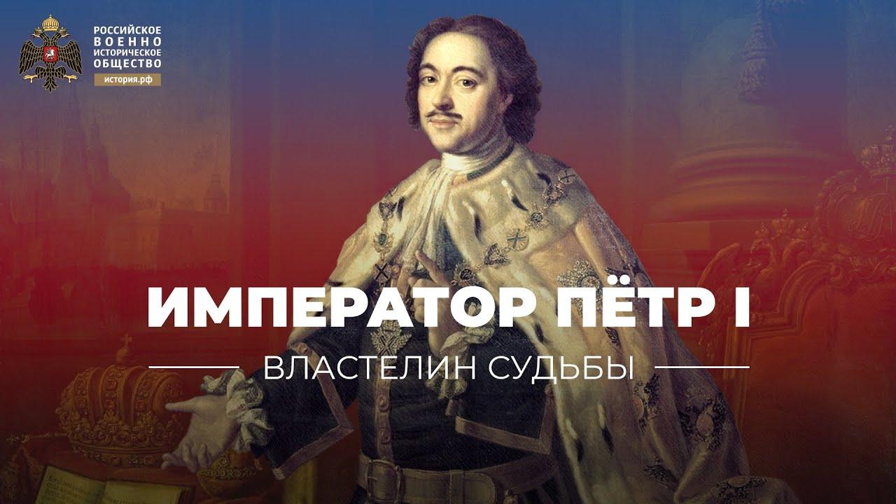 «Властелин судьбы»: личность императора Петра I