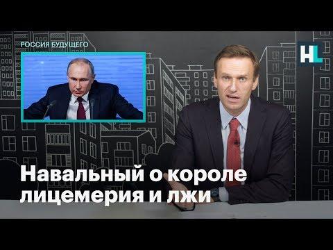 Навальный о короле лицемерия и лжи