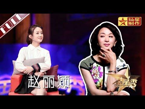 """《金星时间》第88期:赵丽颖自谦为来看病的 暖心金姐真的很喜欢""""小骨"""" The Jinxing show 1080p官方无水印   金星秀"""