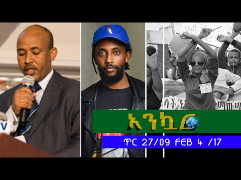 Ethiopia - Ankuar : አንኳር - Ethiopian Daily News Digest | February 4, 2017